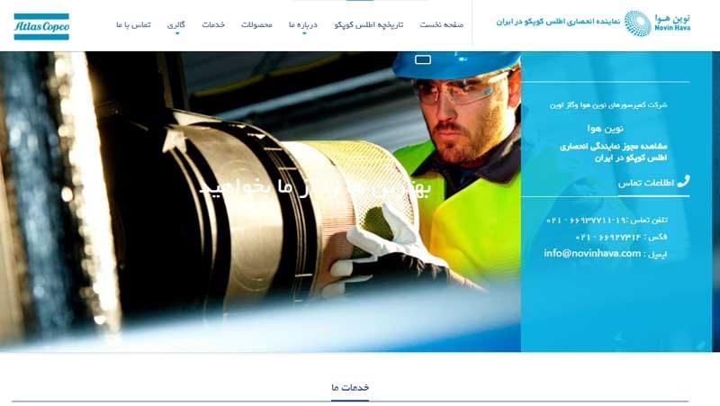 شرکت کمپرسورهای نوین هوا
